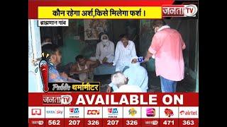 PUBLIC THERMOMETER ..MOOD OF बरौदा || क्या कहती है रभड़ा और बली ब्राह्मणान गांव की जनता || JANTA TV