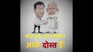 प्रधानमंत्री नरेंद्र मोदी और शी जिनपिंग की मित्रता की सजा देश भुगत रहा है