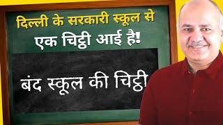 Corona के दौर में 4 महीने से बंद Delhi के Govt School की दिल को छू लेने वाली चिट्ठी | Manish Sisodia