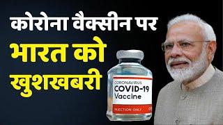 Corona Vaccine को लेकर India को मिली बड़ी खुशखबरी, Serum Institute of India ने किया ये दावा
