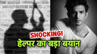 Sushant Singh Rajput Ke Helper Ne Kaha Sushant Ki Body Tirchi Latki Thi, Ye Kaise Possible Hai?
