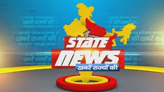 DPK NEWS || STATE NEWS || देखिये आज की तमाम बड़ी खबरे || 03.08.2020
