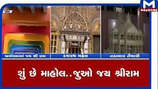Ayodhyaમાં શું છે માહોલ..જુઓ જય શ્રીરામ   Ayodhya   Shree   Ram   Mantavyanews  