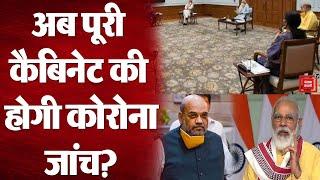 गृह मंत्री Amit Shah की रिपोर्ट Positive आने के बाद क्या पूरी Cabinet कराएगी कोरोनावायरस Test?