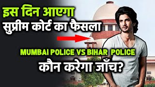 Breaking News! Supreme Court Ka Aayega Faisala, Kaun Karega Jaanch, Bihar Police Vs Mumbai Police