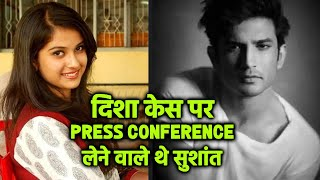 Breaking News: Disha Salian Ko Lekar Press Conference Karna Chahte The Sushant, Reports