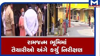 CM યોગી આદિત્યનાથએ  અયોધ્યાની લીધી મુલાકાત   Ayodhya   Shree   Ram    Mantavyanews  