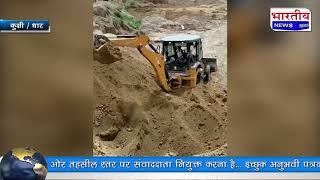 धार जिले में तहसीलदार सुनील कुमार डाबर ने रेत का अवैध उत्खनन करते हुए मौके से दो जेसीबी जप्त की। #bn