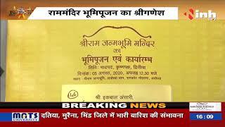 Ayodhya Ram Mandir    Ram Mandir Bhumi Pujan का श्रीगणेश