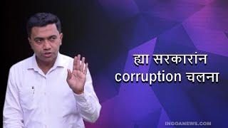 ह्या सरकारांन corruption चलना  (No corruption in this Govt): CM