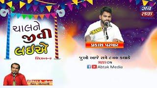 CHAL NE JIVI LAIYE | Prakash Parmar | Season-2 | ABTAK SPECIAL