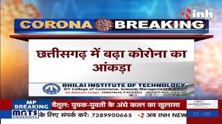 Corona Update in Chhattisgarh || प्रदेश में मिले 178 नए Corona Positive मरीज, अब तक 61 लोगों की मौत