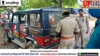राठ के कोठा में 63 वर्षीय महिला की हत्या का पुलिस ने किया खुलासा दो को किया गिरफ्तार