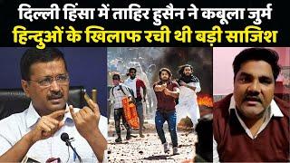 दिल्ली दंगों में Tahir Hussain ने कबूल किया अपना जुर्म, हिन्दुओं के खिलाफ रची थी बड़ी साजिश