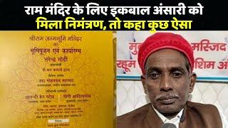 Iqbal Ansari को Ram Mandir भूमि पूजन का मिला निमंत्रण, लेकिन उन्होंने ये क्या कह दिया