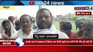 #बिहार #शेखपुरा, करण्डे गावों में वज्रपात से चार लोगो की मौत।