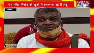 CHANDIGARH  : राम मंदिर निर्माण की खुशी में  बनाए जा रहे हैं लड्डू ! ANV NEWS CHANDIGARH !