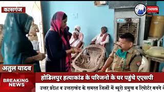 होडिलपुर हत्याकांड के परिजनो के घर पहुंचे एएसपी