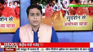सुदर्शन से अयोध्या की यात्रा 'कण कण में राम' का प्रसारण जारी राम मंदिर पर देखिए पूरी कवरेज सुरेश चव्