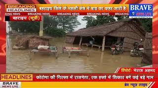 बहराइच जिले में बाढ़ का कहर जारी, जलस्तर बढ़ने से घरों में घुसा पानी, हज़ारों बीघा खेत पानी में डूबे