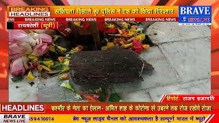 रायबरेली: प्राचीन मंदिर का शिवलिंग तोड़ने के मामले में एक गिरफ्तार | BRAVE NEWS LIVE