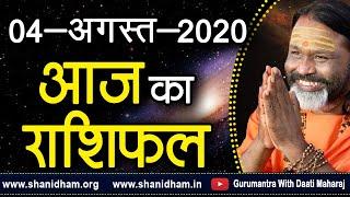 Gurumantra 04 August 2020 Today Horoscope Success Key Paramhans Daati Maharaj
