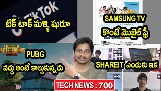 TechNews in Telugu 700:amazon prime day,Microsoft buying TikTok,pixel 4a,PUBG Mobile death,dodo drop