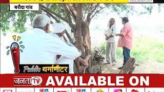 PUBLIC THERMOMETER ..MOOD OF बरौदा || क्या कहती है बरौदा गांव की जनता || JANTA TV