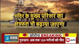 राममय हुई राम की नगरी Ayodhya, मंदिर निर्माण के लिए भूमि पूजन की तैयारियां पूरी