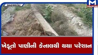Banaskantha:ના ખેડૂતો પાણીની કેનાલથી થયા પરેશાન