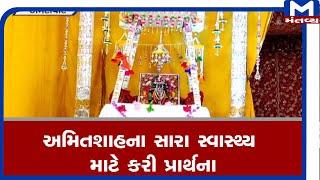 Ahmedabad : કલ્યાણ પૃષ્ટિ હવેલીમાં અમિતશાહના સારા સ્વાસ્થ્ય માટે વિશેષ  પ્રાર્થના