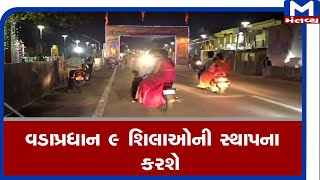 Ayodhya : વડાપ્રધાન 9 શિલાઓની સ્થાપના કરશે | Ayodhya | Rammandir | Mantavyanews |