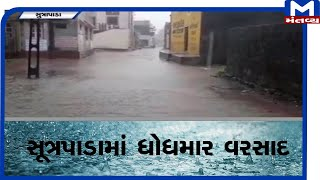 સૂત્રપાડામાં ધોધમાર વરસાદ | Rain | Mantavyanews |