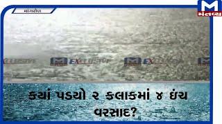 કયાં પડયો 2 કલાકમાં 4 ઇંચ વરસાદ? | Jungadh | Rain | Mantavyanews |
