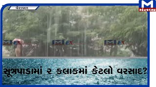 સૂત્રપાડામાં 2 કલાકમાં કેટલો વરસાદ? | Rain | Mantavyanews |