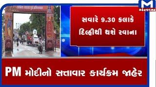 PM મોદીનો સત્તાવાર કાર્યક્રમ જાહેર | PM | Mantavyanews |