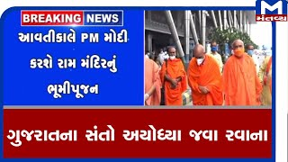 ગુજરાતના સંતો અયોધ્યા જવા રવાના | Ayodhya | Mantavyanews |