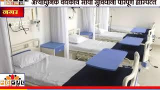 सावेडी नाका परिसरातील इंपल्स हॉस्पिटलचा शुभारंभ अत्याधुनिक वैद्यकीय सोयी सुविधांनी परिपूर्ण हॉस्पिटल