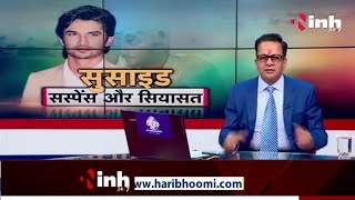 Sushant Singh Rajput Suicide Case : सुसाइड सस्पेंस और सियासत-Chief Editor Dr Himanshu Dwivedi के साथ