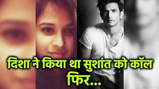 Breaking: Disha Salian Ne Kiya Tha Sushant Ko Phone Aur Phir 1 Ghante Baad.. Activist Prashant Kumar