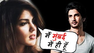 Big News: Rhea Chakraborty Ka Aaya Bada Bayan, 24 Ghante Mumbai Me Hi Hai Rhea | Sushant Rajput Case