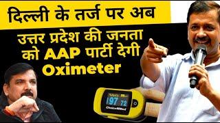 Uttar Pradesh ( U.P. ) की जनता को Aam Aadmi Party के Sanjay Singh ने दिए Oximeter | Kejriwal Model