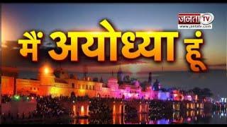 भूमि पूजन के लिए तैयार रामनगरी AYODHYA