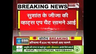Sushant Suicide Case: सुशांत के जीजा की व्हाट्सएप चैट ने किया बड़ा खुलासा