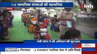 Chhattisgarh News || Corona Virus Outbreak जिले के हर शहर, गांव में बांटे गए सूत्र मास्क