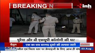 Chhattisgarh News || राजधानी में  दो पक्षों में मारपीट के बाद चाकूबाजी की घटना