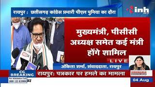 Chhattisgarh News || Chhattisgarh Congress प्रभारी P. L. Punia का दौरा