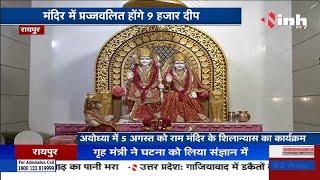 Chhattisgarh News || Ayodhya Ram Mandir, अयोध्या में 5 अगस्त को राम मंदिर के शिलान्यास का कार्यक्रम