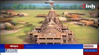 Chhattisgarh News || Ram Janmabhoomi Mandir, भगवान राम का ननिहाल है छत्तीसगढ़
