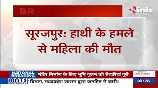 Chhattisgarh News || हाथी के हमले से महिला की मौत